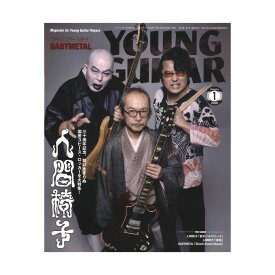 YOUNG GUITAR 2020年01月号 シンコーミュージック