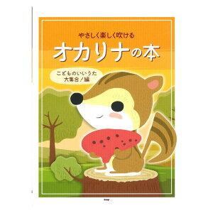 やさしく楽しく吹ける オカリナの本 こどものいいうた大集合!編 ケイエムピー