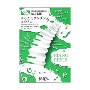 PP1625 からだ☆ダンダン かけ声入り Fourdans ピアノピース フェアリー