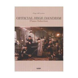 Official髭男dism ピアノ・セレクション ドレミ楽譜出版社