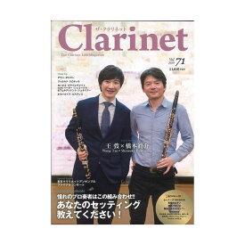 ザ・クラリネット vol.71 CD付 アルソ出版