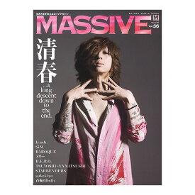 MASSIVE Vol.36 シンコーミュージック