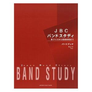 JBC バンドスタディ パートブック チューバ ヤマハミュージックメディア