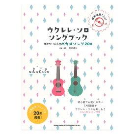 初級者ウクレレ ウクレレ・ソロ・ソングブック 弾きたい人気のボカロソング20曲 シンコーミュージック