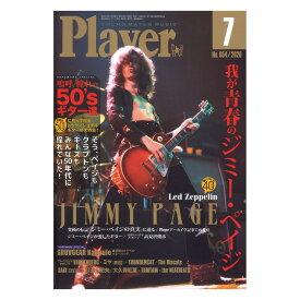 Player 2020年7月号 プレイヤー