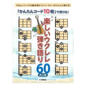 「かんたんコード10個」で弾ける! 楽しいウクレレ弾き語り60 ヤマハミュージックメディア