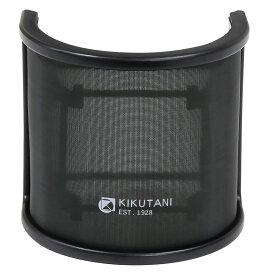 KIKUTANI PO-7 ポップフィルター