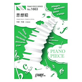 PP1663 思想犯 ヨルシカ ピアノピース フェアリー