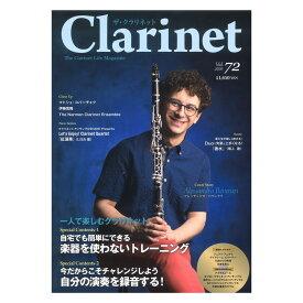 ザ・クラリネット vol.72 CD付 アルソ出版