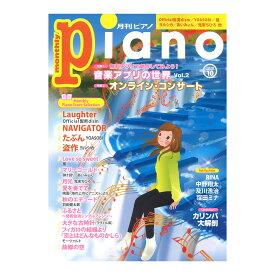 月刊ピアノ 2020年10月号 ヤマハミュージックメディア