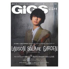 GiGS 2020年11月号 シンコーミュージック