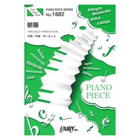 PP1682 朝陽 あいみょん ピアノピース フェアリー