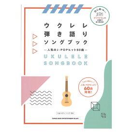 初級者ウクレレ ウクレレ弾き語りソングブック 人気のJ-POPヒット60曲 シンコーミュージック