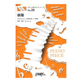 PPE28 朝陽 あいみょん やさしく弾けるピアノピース フェアリー