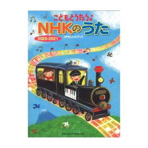 こどもとうたう NHKのうた 2020-2021 やさしいピアノ シンコーミュージック
