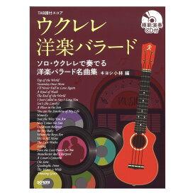 ウクレレ・洋楽バラード 模範演奏CD付 ドレミ楽譜出版社