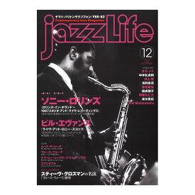 jazzLife 2020年12月号 ジャズライフ