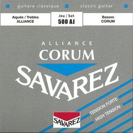 SAVAREZ 500AJ コラムアリアンス クラシックギター弦