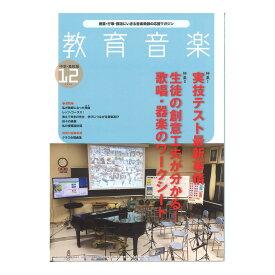 教育音楽 中学・高校版 2020年12月号 音楽之友社