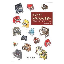 飯田有抄 世界のトイピアノ入門ガイドブック ようこそ! トイピアノの世界へ カワイ出版