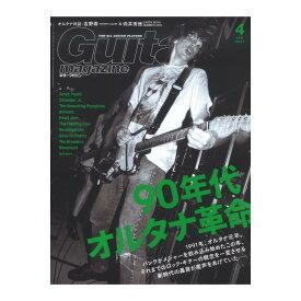 ギター・マガジン 2021年4月号 リットーミュージック