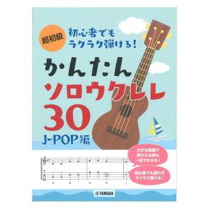 超初級 初心者でもラクラク弾ける! かんたんソロウクレレ30 J-POP編 ヤマハミュージックメディア