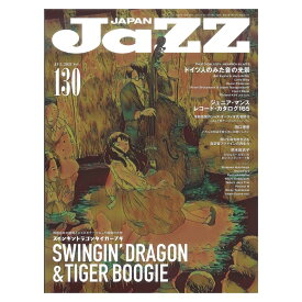 JaZZ JAPAN Vol.130 シンコーミュージック