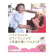 ピアノソロハラミちゃんのピアノアレンジで人気曲を弾いてみよう!ドレミ楽譜出版社