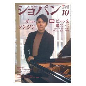 月刊ショパン 2021年10月号 No.453 ハンナ