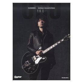 GUITAR MAGAZINE SPECIAL ARTIST SERIES 生形真一 リットーミュージック