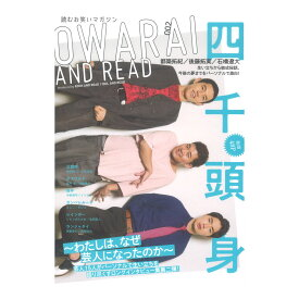 OWARAI AND READ 002 シンコーミュージック
