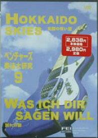 千野FEI ベンチャーズ奏法大研究 Vol.9/DVD