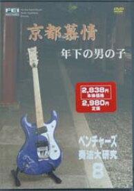 千野FEI ベンチャーズ奏法大研究 Vol.8/DVD