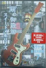千野FEI ベンチャーズ奏法大研究 Vol.7/DVD