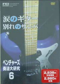 千野FEI ベンチャーズ奏法大研究 Vol.6/DVD