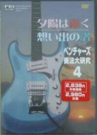 千野FEI ベンチャーズ奏法大研究 Vol.4/DVD