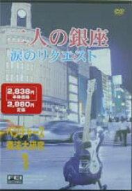 千野FEI ベンチャーズ奏法大研究 Vol.1/DVD