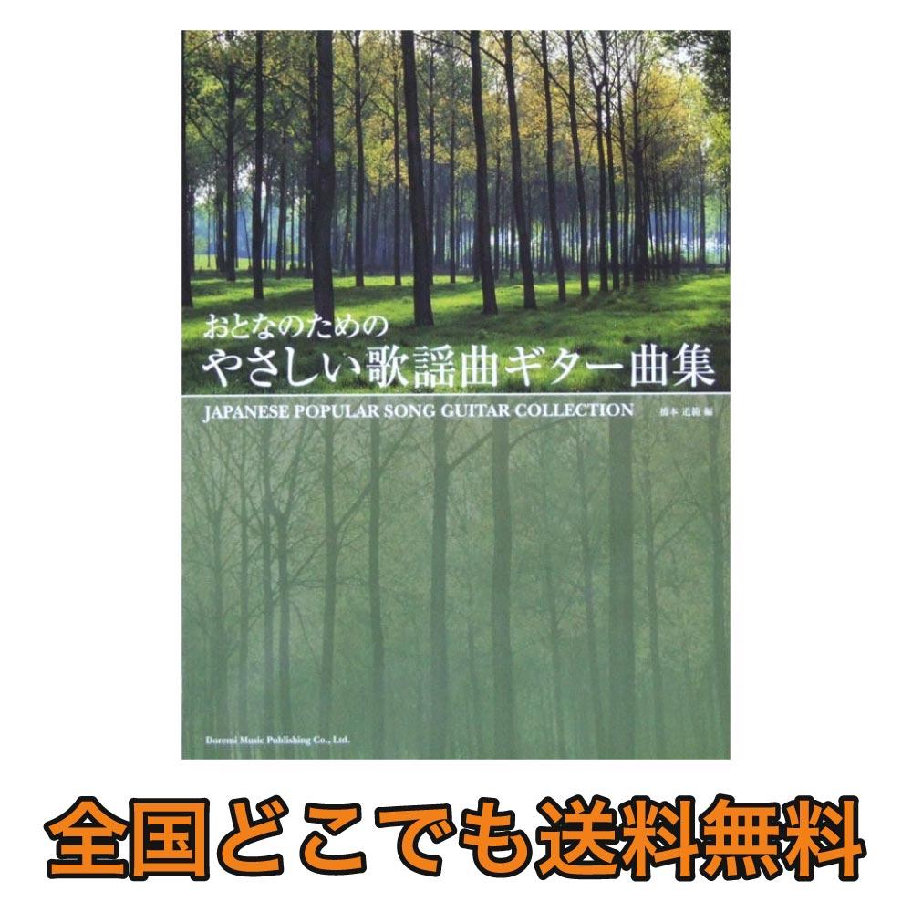 おとなのための やさしい歌謡曲ギター曲集 橋本道範 編 ドレミ楽譜出版社