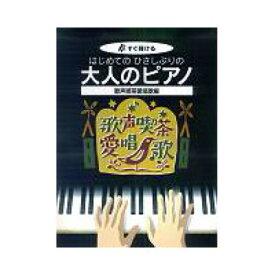 KMP すぐ弾ける はじめてのひさしぶりの 大人のピアノ 歌声喫茶愛唱歌編 ●大きな譜面に音名ふりがな付き●