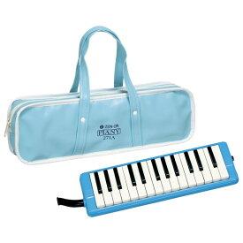 全音 271A ピアニー アルト 鍵盤ハーモニカ