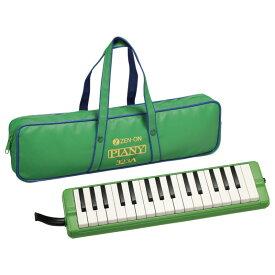 全音 323A ピアニー アルト 鍵盤ハーモニカ