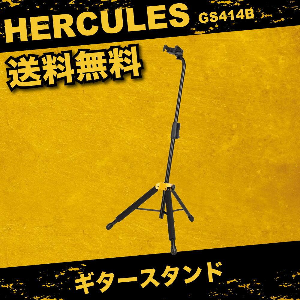 HERCULES GS414B ギタースタンド
