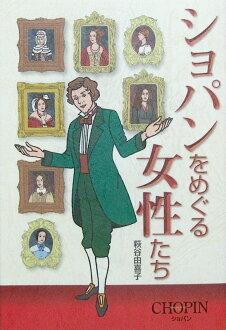 与肖邦相关的女性们秋谷由喜子著肖邦