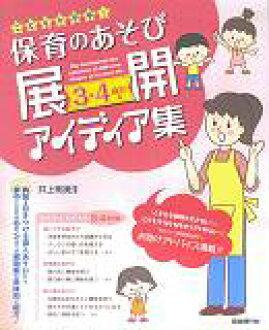 自由現代社小孩熱中!保育的玩,展開的主意集3.4歲兒童編