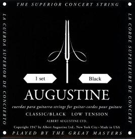 AUGUSTINE BLACK SET オーガスティン クラシックギター弦