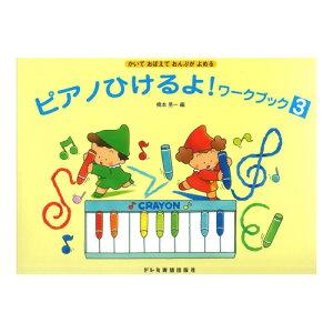 ピアノひけるよ!ワーク・ブック 3 かいておぼえておんぷがよめる ドレミ楽譜出版社