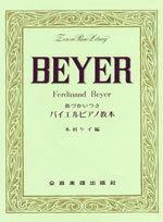 全音 指づかいつきバイエル・ピアノ教本 紙鍵盤付 全音ピアノライブラリー