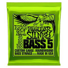 ERNIE BALL 2836/Regular Slinky BASS5 5弦ベース弦