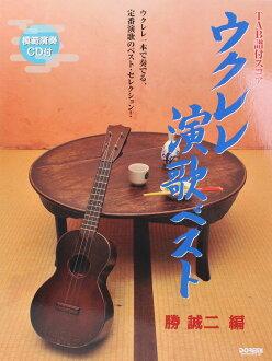 附带尤克里里琴日本调歌曲最好模范演奏CD的哆来咪乐谱出版社