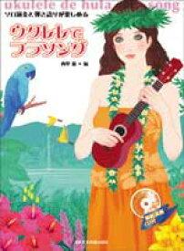 ソロ演奏と弾き語りが楽しめる ウクレレでフラソング! 模範演奏CD付 全音楽譜出版
